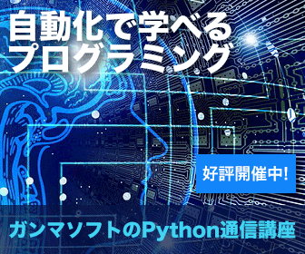 Python Online Learning